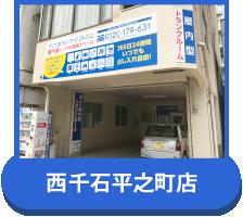 西千石平之町店