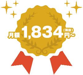 月額1,980円~